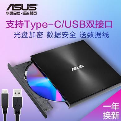 华硕(ASUS)外置 便携式 DVD刻录光驱 苹果MAC系统 Type-C接口 SDRW-08U9M-U ?#23548;室?#33394;有货,发银色!