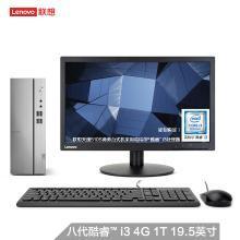 联想(Lenovo) 天逸510s 商用办公台式机电脑 i3-8100  4G 1TB  蓝牙+wifi win10标配主机+19.5英寸显示器