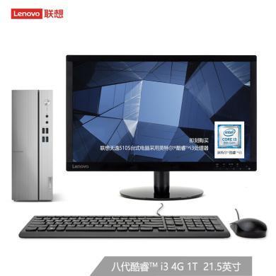 聯想 (Lenovo) 天逸510S 英特爾酷睿i3個人商務臺式電腦整機(i3-8100 4G 1T WiFi 三年上門 win10)+21.5英寸顯示器