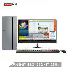 聯想 (Lenovo) 天逸510 Pro英特爾酷睿i5 個人商務臺式電腦整機(i5-8400 8G 128G SSD+1T GT730 2G獨顯)+23英寸高清顯示器