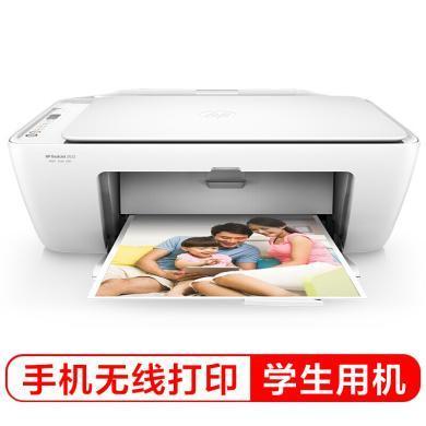 惠普(HP)DeskJet 2622 无线 wifi 彩色 家用 喷墨打印一体机 (学生作业/手机/彩色打印,扫描,复印,两年保修)