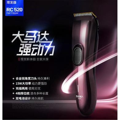 超人(SID) RC520专业电动理发器成人儿童电推子剃头刀充电式理发器电推剪理发剪