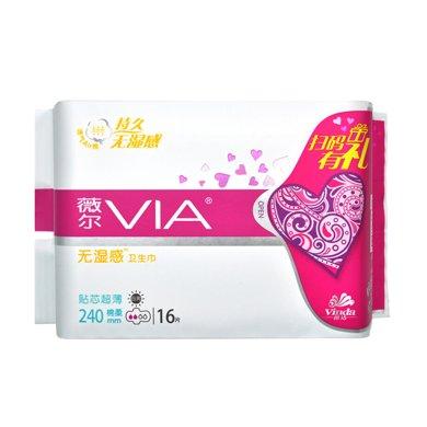 維達VIA(薇爾)貼芯超薄舒適日用棉柔衛生巾(16片)(16片)