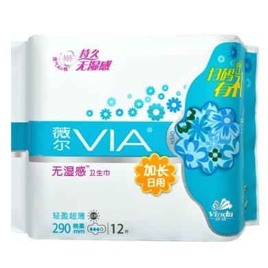 维达VIA(薇尔)轻盈超薄加长日用棉柔卫生巾(12片)