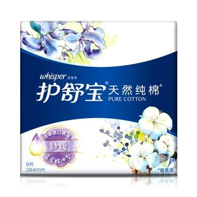 护舒宝纯棉卫生巾舒缓型量多日用284mm NC1(8片)