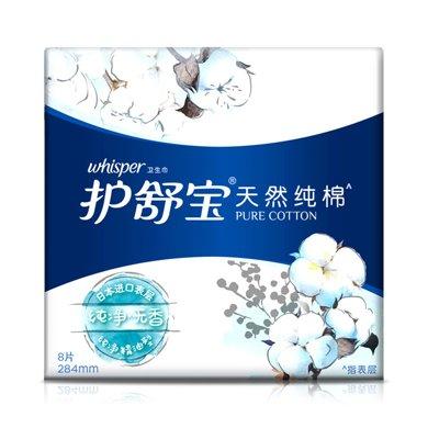 护舒宝纯棉卫生巾纯净无香型量多日284mm NC1(8片)