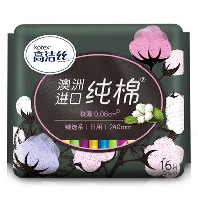 高洁丝臻选系列极薄纯棉卫生巾(日用) NC2(240mm*16片)