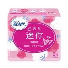 高洁丝迷你卫生巾护翼HN1(8片)