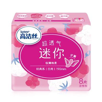 高洁丝迷你卫生巾护翼(8片)