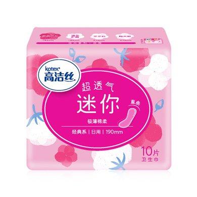 高潔絲迷你衛生巾直條(10片)