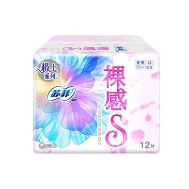 蘇菲裸感S夜用衛生巾29cm 12片(12片)