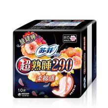 苏菲超熟睡290柔棉感夜用卫生巾10片(10片)