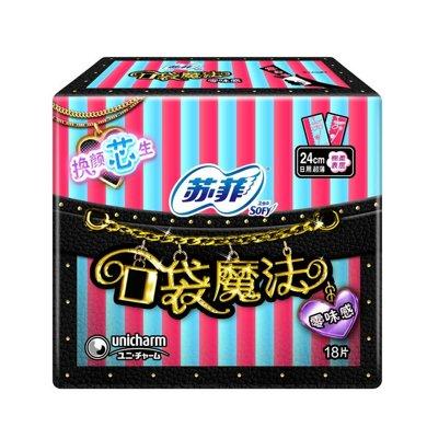 苏菲口袋魔法零味感超薄棉柔日用洁翼型卫生巾(18片)