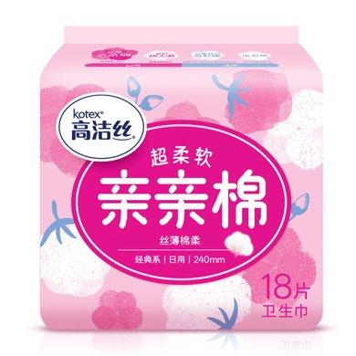 Z高潔絲絲薄棉柔日用240mm衛生巾 NC2(18片)
