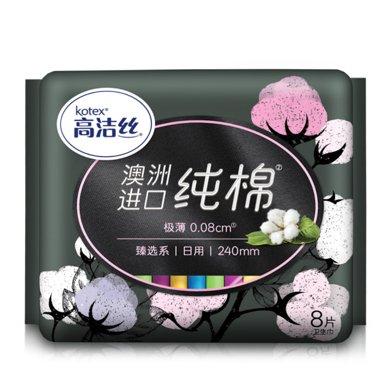 高洁丝臻选系列极薄纯棉卫生巾日用NH2(240mm*8片)
