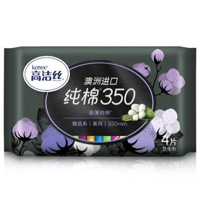 高潔絲臻選系列絲薄純棉衛生巾夜用(350mm*4片)
