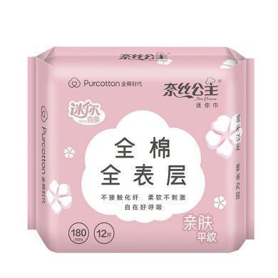 奈絲公主全棉迷你衛生巾巾180mm(12片)