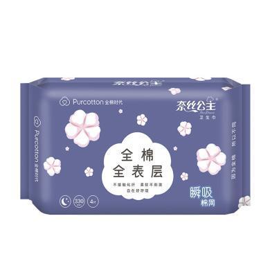 奈丝公主全棉棉爽夜用卫生巾(4片)