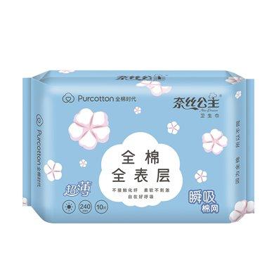 奈絲公主瞬吸棉網240日用超薄衛生巾(10片)