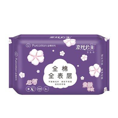 奈絲公主親膚平紋290日夜兩用超薄衛生巾(8片)