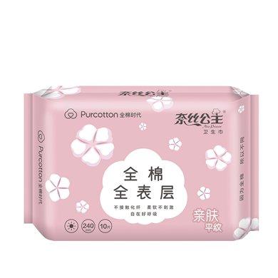 奈絲公主親膚平紋240日用衛生巾(10片)