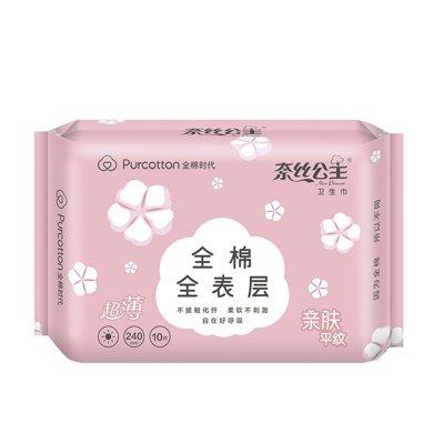JJ全棉时代奈丝公主亲肤平纹240日用10片超薄(10片)