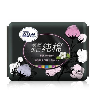 $高洁丝臻选卫生巾纯棉240 25片(25p)