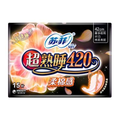 蘇菲超熟睡420柔棉感夜用衛生巾15片(15片)