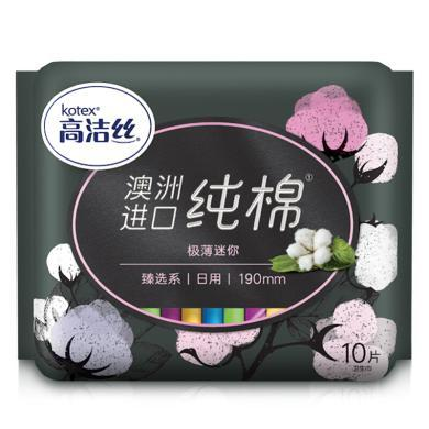 高洁丝迷你卫生巾(臻选)(10p)