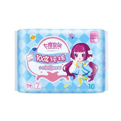 七度空間少女純棉超薄275夜用衛生巾(10片)
