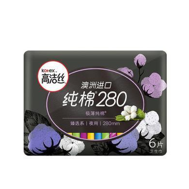 高洁丝臻选系列丝薄纯棉卫生巾夜用 NC2(280mm*6片)