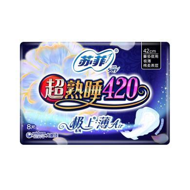 苏菲超熟睡420AIR气垫夜用卫生巾8P(8片)