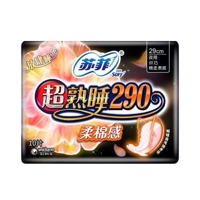 苏菲超熟睡290棉柔(10片)