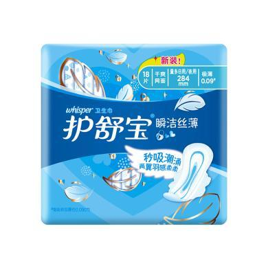 �o舒��瞬���z薄夜用�l生巾GB NC1(18片)