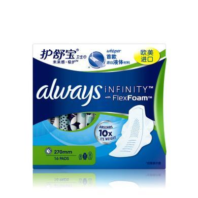 护舒宝未来感·极护液体卫生巾(量多日用)(270mm)(16片)