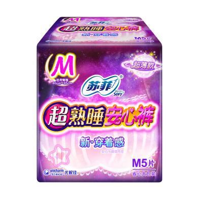 苏菲超熟睡安心裤裤型卫生巾M号5片(5片)