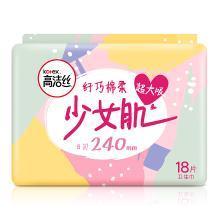 Z高洁丝纤巧棉柔日用240mm卫生巾(18片)