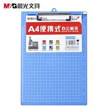 晨光ADM95106 板夾 書寫板夾 閱讀板夾 便攜式A4豎式文件夾1個裝
