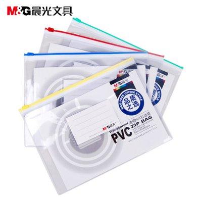 晨光文具透明拉邊袋A4文件袋ADM94504 辦公用品拉鏈袋資料袋