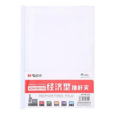 晨光文具A4抽桿夾 A4文件夾 透明拉桿夾簡歷夾報告夾試卷ADM95105-1個裝