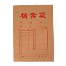 晨光APYRAB14 A4加厚改進款/ 經濟型牛皮紙檔案袋文件袋資料袋20個裝0.3mm