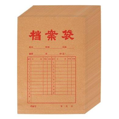 晨光APYRAB13 A4經濟改進款/加厚款牛皮紙檔案袋文件袋資料袋20個裝0.17mm