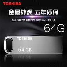 东芝(TOSHIBA)64G 随闪U363 金属U盘 USB 3.0 银色 读速120MB/s