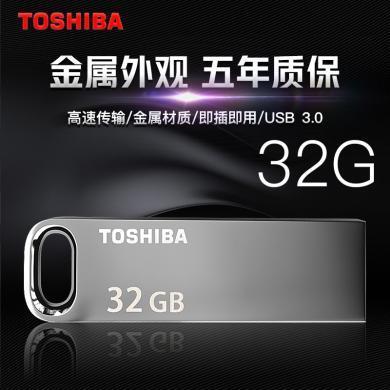 東芝(TOSHIBA)32G 隨閃U363 金屬U盤 USB 3.0 銀色 讀速120MB/s