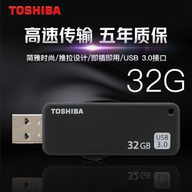 东芝(TOSHIBA)32GB USB3.0 U盘 U365 黑色 读速150MB/s 滑动设计 时尚便利 高速电脑车载U盘