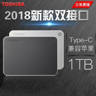 【送硬盘防震包】东芝(TOSHIBA)CANVIO Premium 1TB 2.5英寸 USB3.0移动硬盘