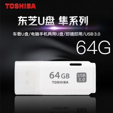東芝(TOSHIBA)隼閃系列USB 3.0 U盤 64G 白色