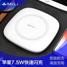 MiLi无线充电器7.5W苹果专用iphoneX/8手机8plus小米mix2s快充