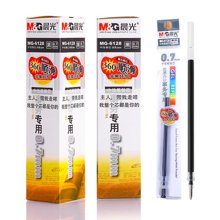 晨光MG6128中性笔黑蓝水笔芯替芯0.7mm子弹头办公会议签字笔