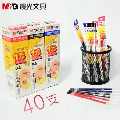 晨光尖叫中性筆芯0.5mm紅筆芯中性筆筆芯黑色MG6139 尖叫筆芯